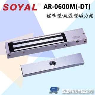 SOYAL AR-0600M(-DT) 標準型/延遲型磁力鎖