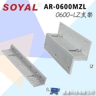 SOYAL AR-0600MZL 0600-LZ支架