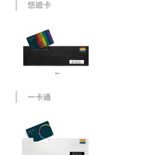 蔡英文 聶永真設計 婚姻平權 彩虹小物