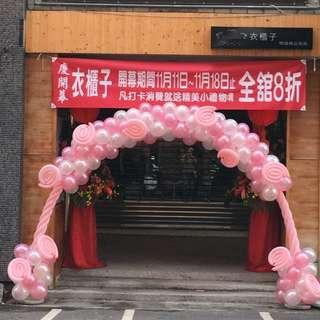 商家開幕周年慶氣球佈置
