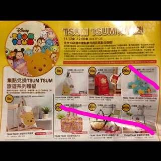 【賣】TSUM TSUM 新光三越 集點送