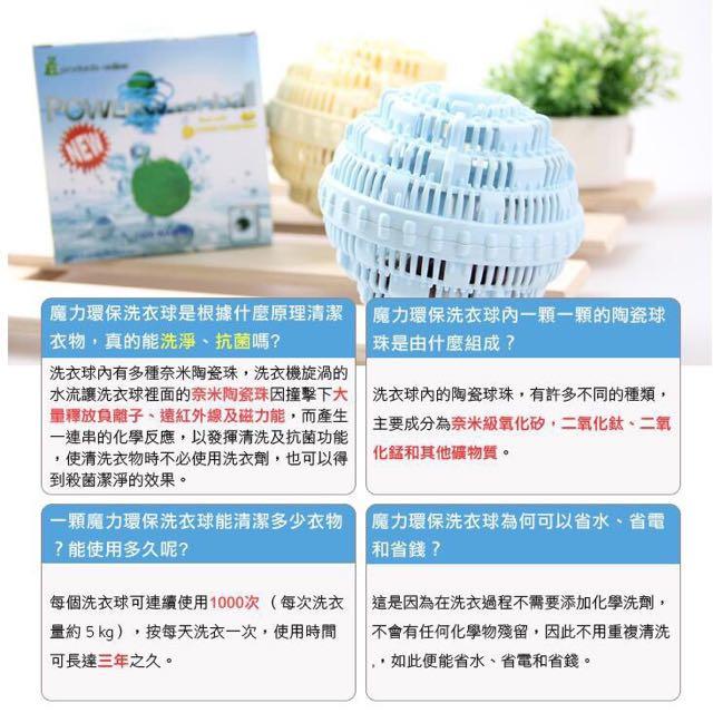 奈米魔力環保洗衣球!