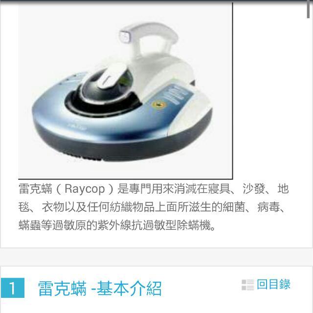雷克蟎, Racop, 紫外線殺菌機,過敏者福音