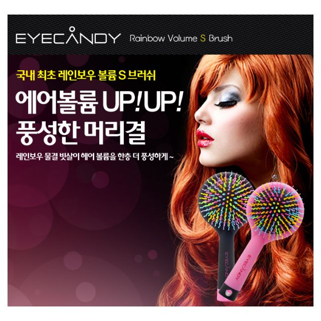 Eyecandy 3D豐盈魔法捲捲梳