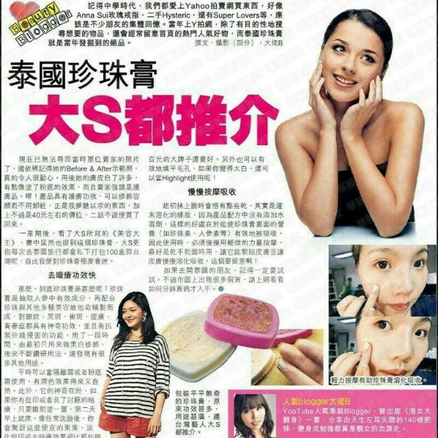 大S也愛用👑 PROMINA - 保美雅人蔘珍珠膏👑(市價$300)