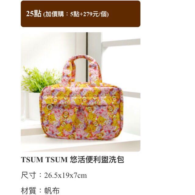 TSUM TSUM 悠活便利盥洗包