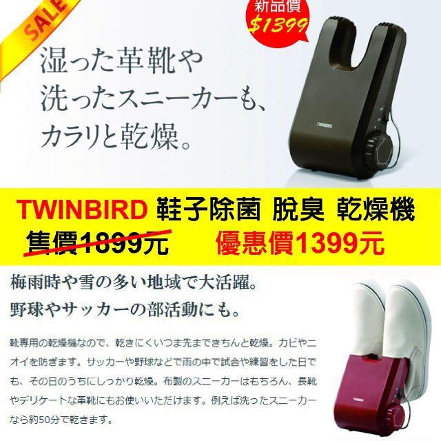 TWINBLRD 第2代鞋子專用除臭乾燥機(暗紅色)