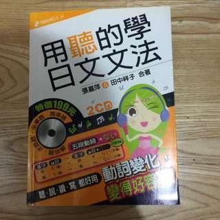 用聽的學 日文文法