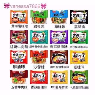 香港泡麵🍜出前一丁✨16種口味😋😋代購