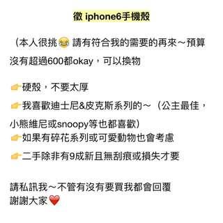 徵 Iphone6 手機殼