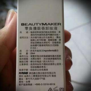 全新Beautymaker 眼唇卸妝液