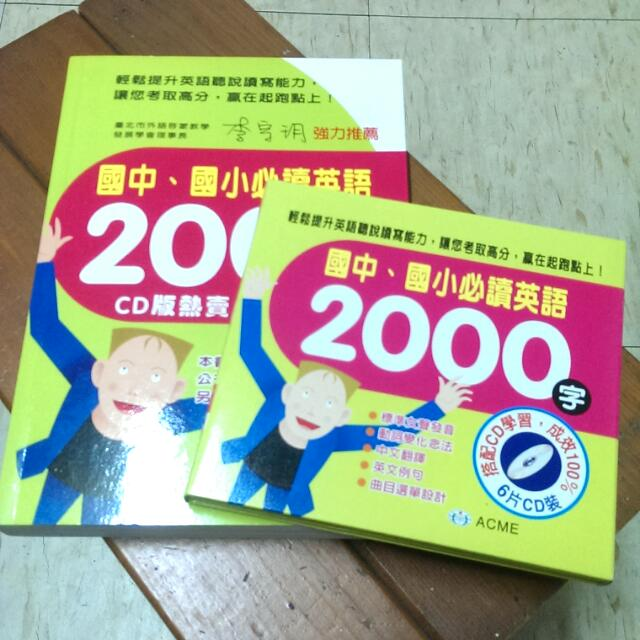 國中小必讀 2000字 (CD)