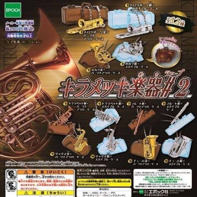 徵求)銅管樂器扭蛋 法國號