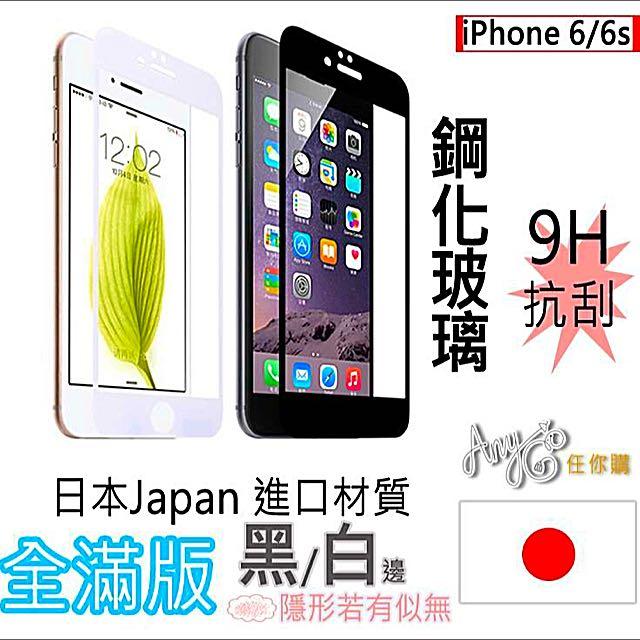 全屏滿版 鋼化玻璃 iPhone 6 6s Plus 4.7 5.5 酷炫黑 鋼琴白 日本原料 9H 0.2 螢幕保護貼