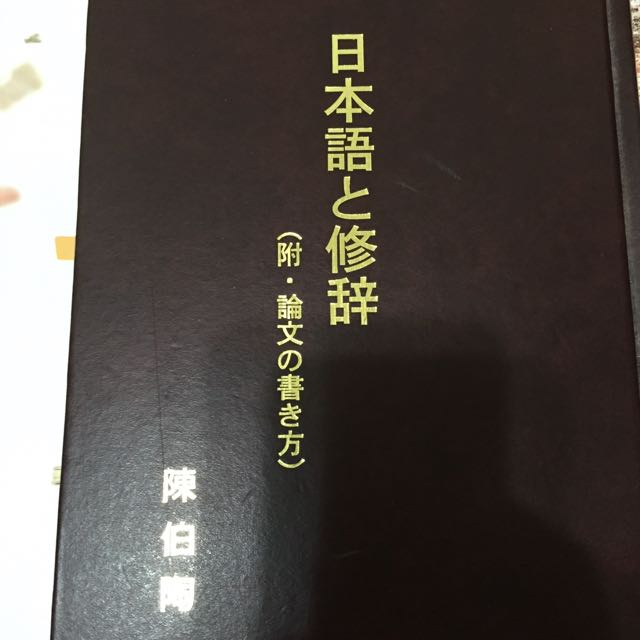 日語修辭學
