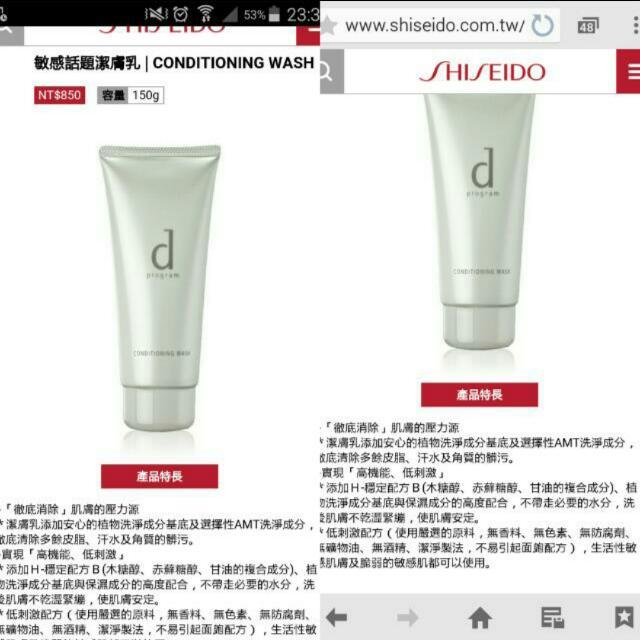 ❤全新💦資生堂 敏感話題 d'program敏感話題潔膚乳 低敏感 洗面乳 SHISEIDO