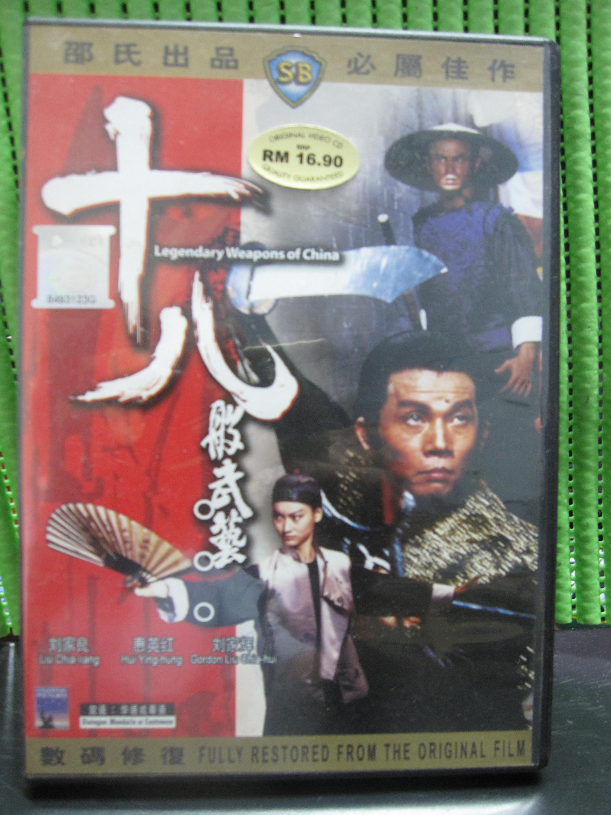 Classic Kung Fu Flick - Legendary Weapons of China VCD
