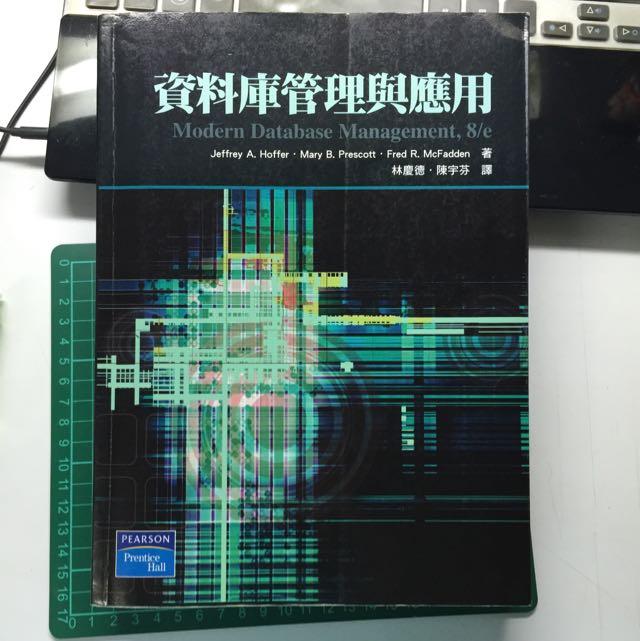 PEARSON 資料庫管理與應用 中譯本