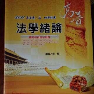 程怡-法學緒論(全新)