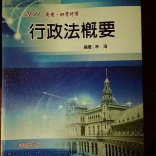 林清-行政法概要(全新)