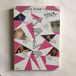 Bonny Pink 15週年企劃 被甩接力賽短片集 DVD 電影