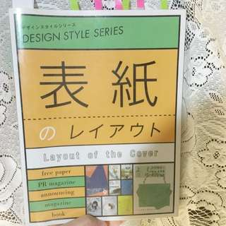 日本 Design Style Series Layout Of The Cover 排版書