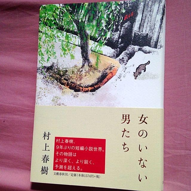 村上春樹 「沒有女人的男人們」日版原文精裝書