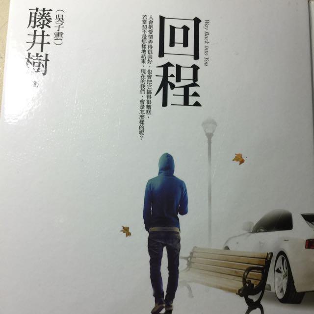藤井樹(吳子雲) 知名暢銷小說作者 回程