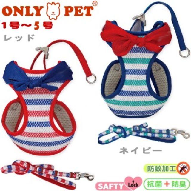 寵物航海水手胸背牽繩組 ( 紅邊藍領結,藍邊紅領結 )