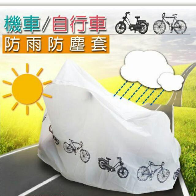 機車自行車防塵套
