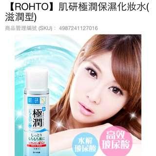 Rohto 肌研 極潤保濕化妝水