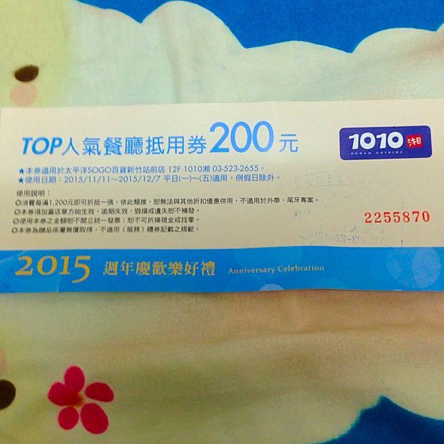 1010湘 200元抵用券(僅限新竹SOGO站前店)