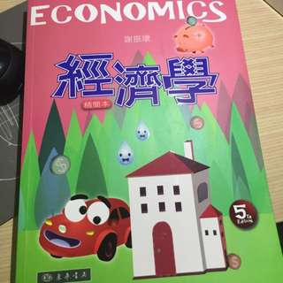 經濟學 謝振環 東華書局