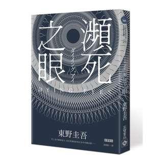 [9.9成新] 瀕死之眼 東野圭吾 二手書