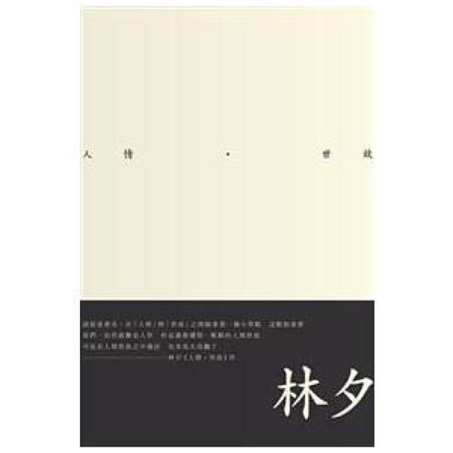 (免運)人情·世故/林夕