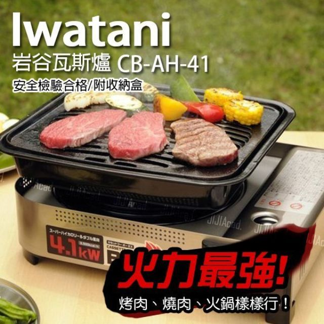 【Iwatani 岩谷】日本製 4.1K 磁式防風防爆高火力瓦斯爐