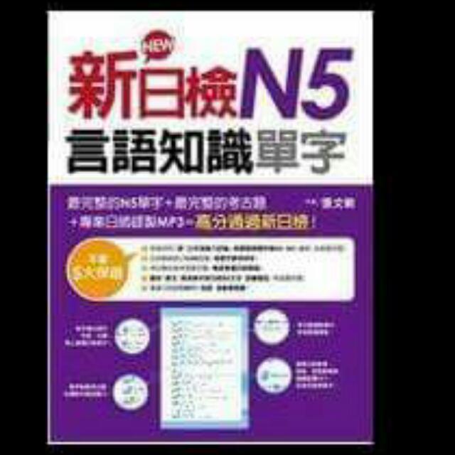 《新日檢N5言語知識(單字)》