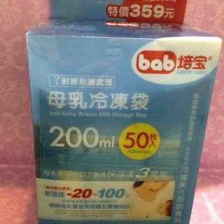 培寶母乳袋、母乳儲存袋、冷凍袋200ml,50枚
