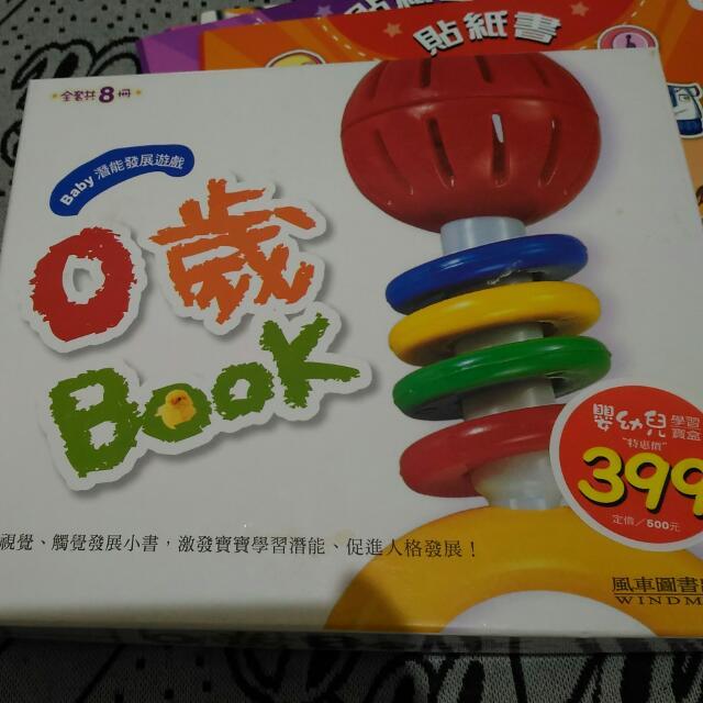 (全新)0歲Book