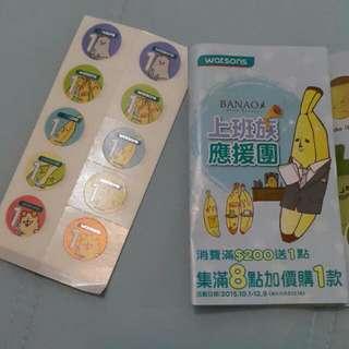 新版 Banao集點貼紙