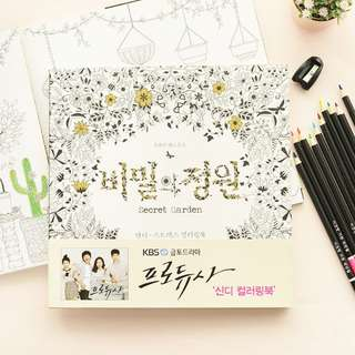 Korean Secret Garden Coloring Book