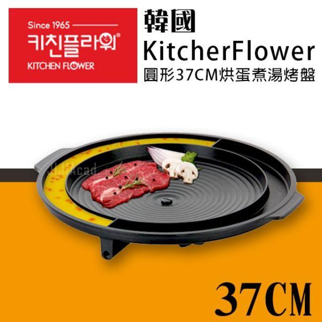 韓國Kitchen Flower 蒸蛋排油不沾烤肉盤 圓形烘蛋烤盤 37cm