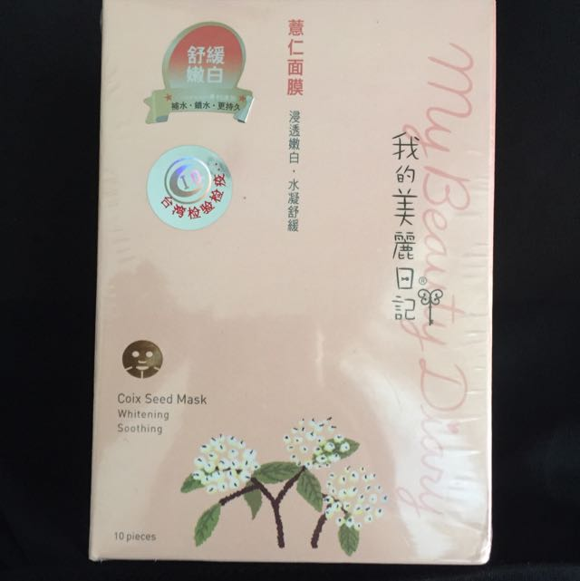 My Beauty Diary Coix Seed Mask