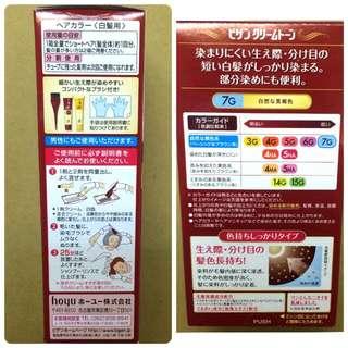 日本 天然染髮劑 自然 黑褐色 7G 白髮專用