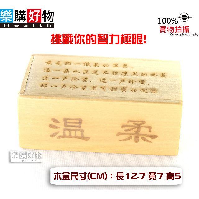 【樂購好物】溫柔-打不開的木盒 智力機關盒 魔盒神秘益智玩具 可收納 儲物 放印章 生日禮物 孔明鎖 魯班鎖 快來挑戰吧