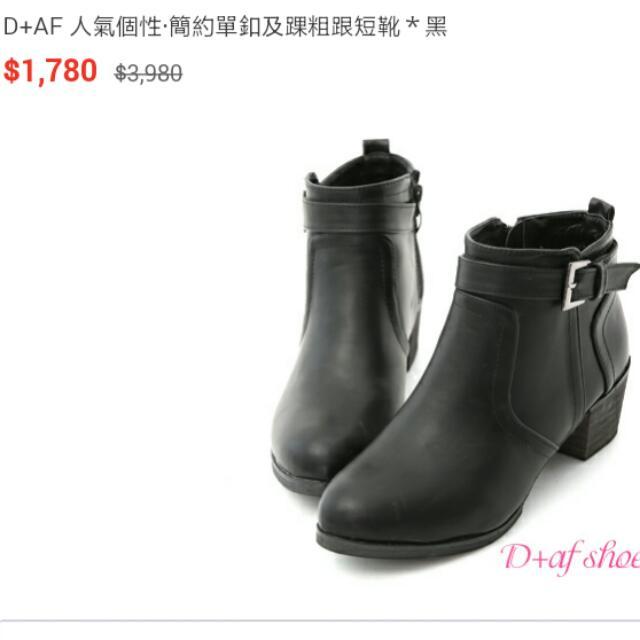 待匯款)(含運!)全新D+AF簡約個性及踝粗跟短靴