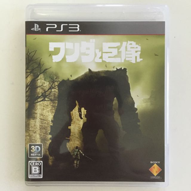 Shadows of the Colossus (PS3)