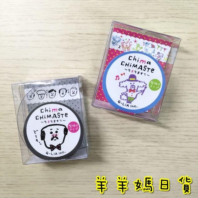日本進口 Q-LiA 手繪 chima CHiMASTe 紙膠帶 趣味歐吉桑/ 馬戲團動物2款【羊羊媽日貨♥】