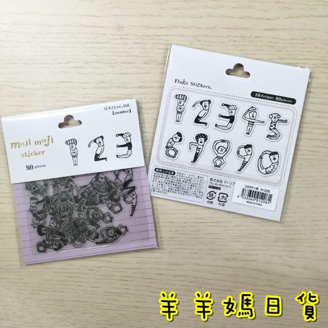日本進口 Q-Lia moJi moJi 貼紙包 80枚入 歐吉桑人體數字款【羊羊媽日貨♥】