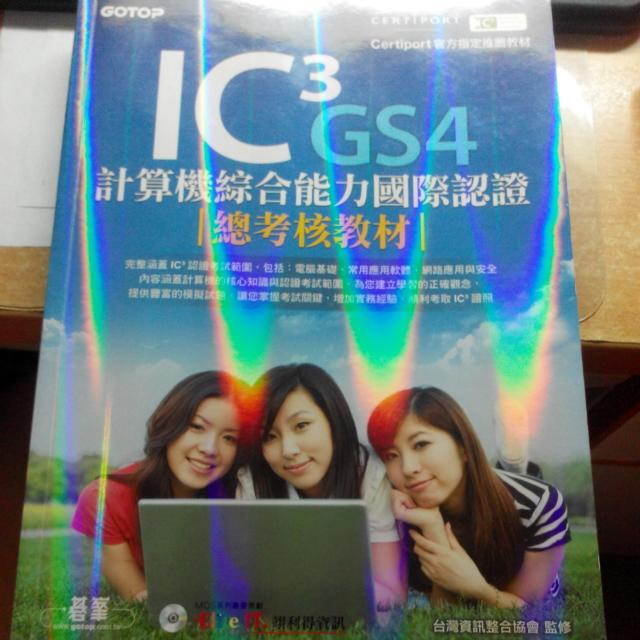 IC3GS4計算機綜合能力國際認證 總考核教材